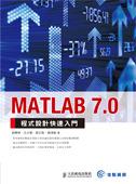 MATLAB 7.0 程式設計快速入門-cover