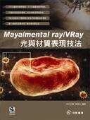 Maya/mental ray/VRay 光與材質表現技法-cover