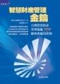 智慧財產管理金鑰-台灣智慧財產管理規範 (TIPS) 解析與應用實例-cover
