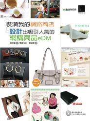 裝潢我的網路商店-設計出吸引人氣的網購商品 eDM-cover