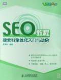 SEO 教程-搜尋引擎優化入門與進階-cover