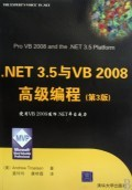 .NET 3.5 與 VB 2008 高級編程(第3版) (Pro VB 2008 and the .NET 3.5 Platform)-cover