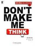 點石成金:訪客至上的網頁設計秘笈(Don't Make Me Think)-cover