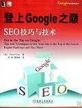 登上Google之顛:SEO技巧與技術-cover