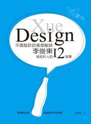 平面設計的美感秘訣:李俊東給設計人的12堂課-cover