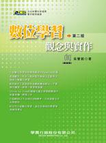 數位學習觀念與實作-使用 Moodle, 2/e-cover