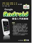 Google Android 開發入門與實戰-cover