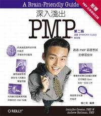 深入淺出 PMP (Head First PMP, 2/e)-cover