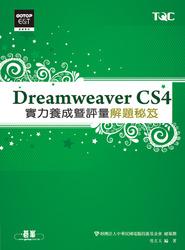 Dreamweaver CS4 實力養成暨評量解題秘笈-cover