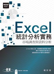 Excel 統計分析實務-市場調查與資料分析-cover