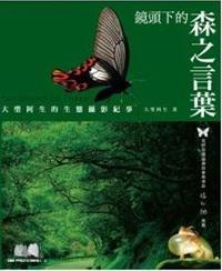 鏡頭下的森之言葉-大型阿生的生態攝影紀事-cover