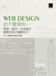 Web Design 的不變準則-版面、配色、CSS 及動態技術之專業技巧-cover