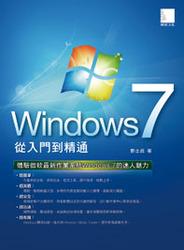 Windows 7 從入門到精通-cover