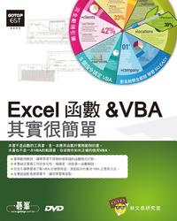 Excel 函數 & VBA 其實很簡單-cover