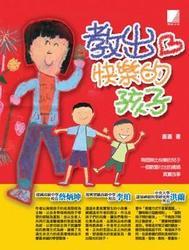 教出快樂的孩子-cover