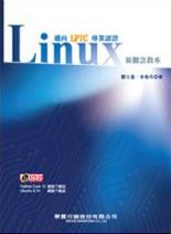 Linux 新觀念教本-邁向 LPIC 專業認證-cover
