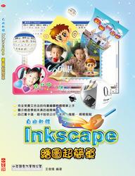 自由軟體 Inkscape 繪圖超簡單-cover