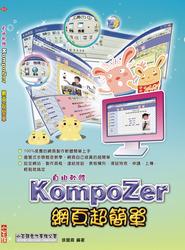 自由軟體 KompoZer 網頁超簡單-cover