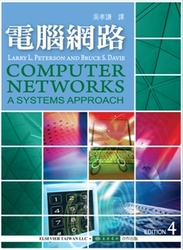 電腦網路 (Computer Networks: A Systems Approach, 4/e)-cover