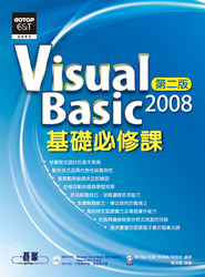 Visual Basic 2008 基礎必修課, 2/e-cover