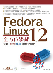 Fedora 12 Linux 全方位學習-cover
