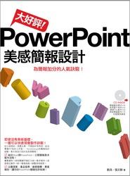 大好評!PowerPoint 美感簡報設計-cover