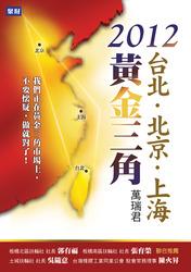 2012 台北.北京.上海 黃金三角