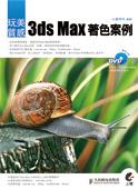 玩美質感 3ds Max 著色案例-cover