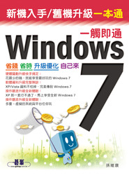 Windows 7 一觸即通-省錢省時升級優化自己來-cover