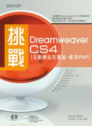 挑戰 Dreamweaver CS4 互動網站百寶箱-使用 PHP-cover