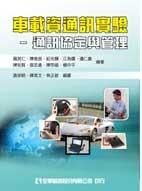 車載資通訊實驗-通訊協定與管理-cover