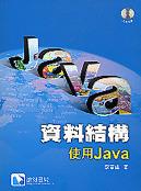 資料結構 ─ 使用 Java-cover