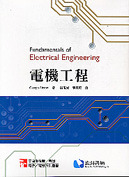 電機工程 (Rizzoni: Fundamentals of Electrical Engineering)-cover