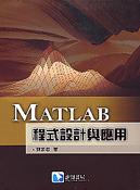 MATLAB 程式設計與應用-cover