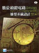 數位積體電路雛型系統設計-cover
