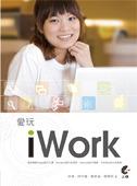 愛玩 iWork-cover