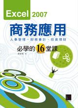 Excel 2007 商務應用必學的 16 堂課-cover
