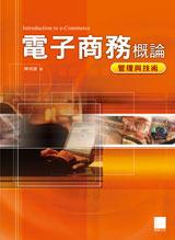 電子商務概論-管理與技術-cover