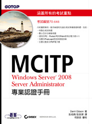 MCITP 70-646 Windows Server 2008 Server Administrator 專業認證手冊 (MCITP: Windows Server 2008 Server Administrator Study Guide: (Exam 70-646))-cover