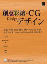 給設計師的創意彩繪與 CG 設計典-30 套 x 158 種 Photoshop + Illustrator 設計與技術點子-cover