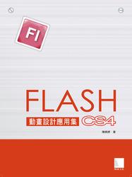 Flash CS4 動畫設計應用集-cover