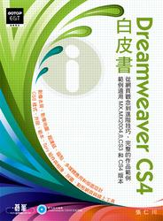 Dreamweaver CS4 白皮書-cover