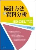 統計方法與資料分析-Excel 在問卷分析之應用-cover