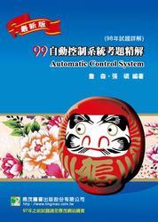 99 (98年) 自動控制考題精解-cover