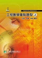 工程數學重點題型 (上)