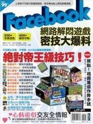 Facebook 歡樂遊戲全攻略 NO.2-cover