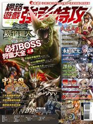 網路遊戲強者特攻 No.40-cover
