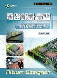 電路設計實習-電路圖設計篇-cover