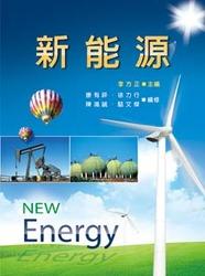 新能源-cover