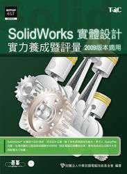 SolidWorks 實體設計實力養成暨評量